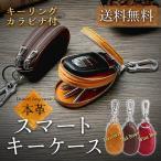 キーケース スマートキー 2個収納 本革 ダブルファスナー 牛革 レザー メンズ レディース 高級