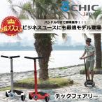 Yahoo!CHIC-Robot JapanチックフェアリーF1【一年保証付】【チックスマート日本総代理店】【チックスマートC1の後継新商品です】チックロボット
