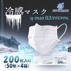 接触冷感不織布マスク200枚入り 接触冷感 q-max値0.3 ひんやり ゴム紐取れない