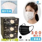 個別包装ふつうサイズマスク 50枚入 6箱 不織布 高品質 使い捨て 大人用 BFE99% 三層構造 風邪 花粉