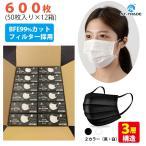 ふつうサイズマスク 50枚入 12箱 不織布  高品質 使い捨て 大人用 BFE99% 三層構造  風邪 花粉