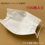 100枚入り  マスク取り替えシート フィルターシート マスクシート  不織布 フィルター ウィルス対策 風邪 花粉