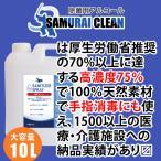 アルコール除菌液 10L SAMURAI CLEAN   濃度検査済 エタノール濃度75% 消毒液 詰替え用 業務用 大容量 手指   一部地域送料無料