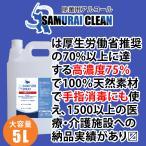 アルコール除菌液 5L SAMURAI CLEAN | 濃度検査済 エタノール濃度75% 消毒液 手指にも / 2本以上で一部送料無料