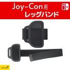 Nintendo Switch リングコン 交換用 レッグストラップ フット バンド リングフィットアドベンチャー対応 軽量 伸縮性 通気性 予備 共通サイズ Joy-Con 脚固定