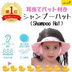 シャンプーハット 子供 赤ちゃん ベビー バスグッズ 耳あてつき シャワーキャップ スナップ付き 調整可能 ネコ バスタイム お風呂用品