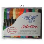 色がきれいな 刺繍糸 まとめ買い セット (100本) 送料無料 手芸 毛糸 刺しゅう糸 編み物