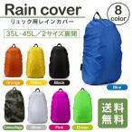 Other - 雨よけ リュックカバー レインカバー ザックカバー 選べる8色 ナイロン素材
