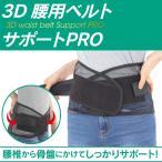3DサポートベルトPRO 腰用 コルセット 腰サポーター 腰用ベルト 腰痛ベルト 骨盤ベルト