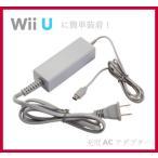 Nintendo 任天堂 Wii U 専用 GamePad ゲームパッド 充電 ACアダプター