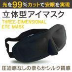 立体型 アイマスク 軽量 安眠 圧迫感なし究極の柔らかシルク質感