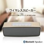 ワイヤレススピーカー Bluetooth ポータブル スピーカー iPhone Androidスマートフォン ブルートゥース 大音量 重低音 テレビ用 ワイヤレス スピーカー PC AUX