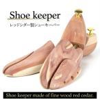 レッドシダー シューキーパー シューツリー Lサイズ・Mサイズ木製 革靴 保管 楽天最安値に挑戦 shoe tree