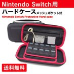 Nintendo Switch ケース 任天堂Switch セミ ハード ケース 防汚 耐衝撃 ニンテンドースイッチ保護カバー 収納バッグ ハンドストラップ付 ゲームカードケース