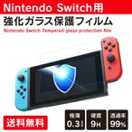 Nintendo Switch 保護フィルム 任天堂 スイッチ ガラス フィルム 強化保護ガラス クリスタル透明度 9H硬度