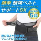 腰楽!腰痛ベルト 腰用 サポートDX コルセット 薄型 通気性抜群 姿勢矯正 シェイプアップ 腰痛 サポートベルト 男女兼用 5サイズから