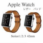 アップルウォッチ バンド 革 レザー ベルト ブラウン 革 Apple Watch Series3 ベルト 交換 42mm Series1 Series2 レザーバンド