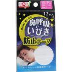 鼻呼吸で いびき防止テープ 12枚入 4979773870140