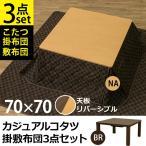 ショッピングコタツ カジュアルコタツ 70×70(正方形) 掛け敷き布団 3点セット BR/NA