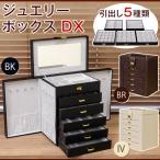 ショッピングジュエリーボックス ジュエリーボックスDX 宝石箱 カラー:ブラウン