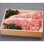 北海道びらとり和牛 サーロインステーキ 2枚 (代引不可) 送料無料