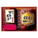 丸大食品 煌彩ハムギフトセット GT-302R
