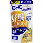 DHC 肝臓エキス+オルニチン 20日分 60粒入 【サプリ】