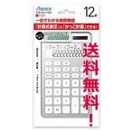 アスカ 電卓 C1221S 計算式表示 カッコ計算 12桁 税率設定 シルバー 4522966522144