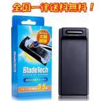 カミソリ刃クリーナー BladeTech ブレードテック