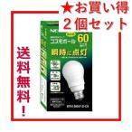 NEC 電球形蛍光ランプ A形 コスモボール 2個セット 昼白色 60W相当タイプ 口金E26 EFA15EN/12-C5