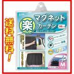 セイワ 楽らくマグネットカーテン 遮光生地 Mサイズ Z86 磁石貼り付け 日よけ プライバシー保護 取付簡単