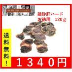 ベストパートナー 鶏砂肝 ハード お徳用150g 犬用おやつ 無添加/無着色 ビタミン/ミネラルの補給に