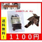 ベストパートナー 日本鹿の干し肉 40g 犬用おやつ グリコーゲン/鉄分の補給に 無添加/無着色 4976064019608