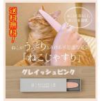 ねこじゃすり グレイッシュピンク ネコ 猫 ねこ 送料無料