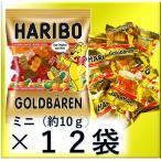 ポイント消化 送料無 500円 HARIBO ハリボー グミ ミニゴールドベア 個別包装 お試し 12袋セット