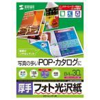 サンワサプライ カラーレーザー用フォト光沢紙・厚手 LBP-KAGNB4N