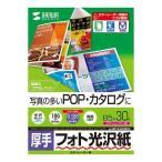 サンワサプライ カラーレーザー用フォト光沢紙・厚手 LBP-KAGNB5N