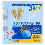 ショッピングフラット フラットファイルPP A4 3冊入青 フ-H10-3B