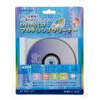 オーム電機 01-0535 DVD&CDマルチレンズクリーナー 乾式 OA-MMLC-ST1