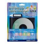 オーム電機 01-0542 DVD&CDマルチレンズクリーナー 乾式&湿式 AV-MMLC-DW1
