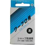 ダイニック・ジュノ 01-1132 ワープロ用リボンカセット シャープ高速用 TY-135BK