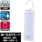 オーム電機 ハンガー付き LEDセンサーライト 明暗+人感センサー付/昼白色 NIT-BLA6JF-WN 06-0133