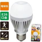 オーム電機 06-3117 【消灯お知らせ機能搭載】LED電球(40形相当/500lm/電球色/E26/人感・明暗センサー付) LDA5L-H R20