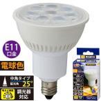 オーム電機 06-3275 LED電球 ハロゲンランプ形 中角(60W相当/600lm/電球色/E11/調光器対応) LDR7L-M-E11/D 11