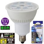 オーム電機 06-3287 LED電球 ハロゲンランプ形 広角(60形相当/690lm/昼白色/E11/調光器対応) LDR7N-W-E11/D 11