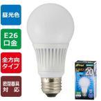 オーム電機 06-3369 LED電球(20W相当/260lm/昼光色/E26/全方向配光300°/密閉形器具対応) LDA2D-G AG21