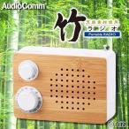 オーム電機 07-8688 竹ラジオ RAD-T180N