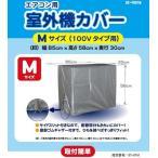オーム電機 07-9741 エアコン室外機カバー Mサイズ DZ-Y001M