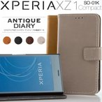 XperiaXZ1Compact SO-02K アンティークレザー手帳型ケース