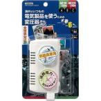 ヤザワ 海外旅行用変圧器130V240V1500W HTD130240V1500W